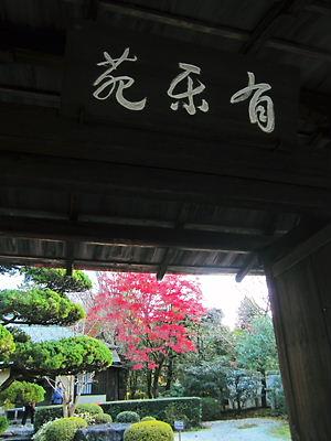 有楽苑 (3)