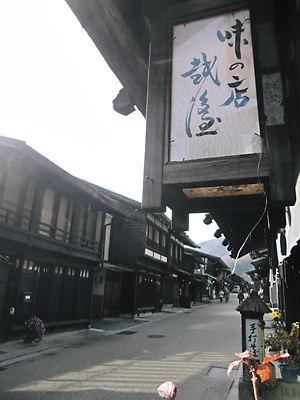 奈良井宿 (4)