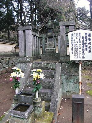 新田義重の墓