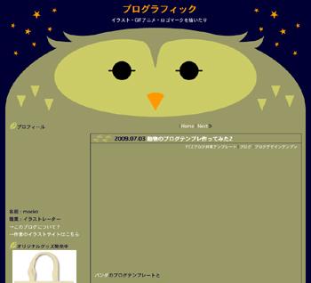 フクロウのブログテンプレート