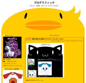 ヒヨコのブログテンプレート