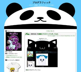 パンダのブログテンプレート