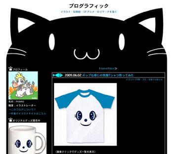猫のブログテンプレート