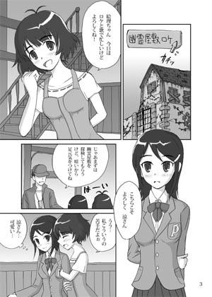 いきなり幽霊屋敷-03