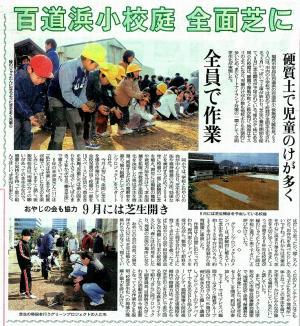 080322読売記事