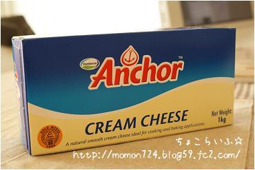 1kgのクリームチーズ!?