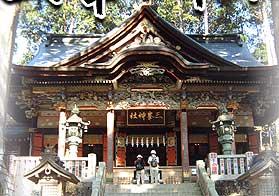pho2三峯神社