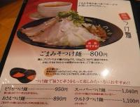 辰弥ラーメン-つけ麺