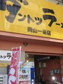 ダントツ-店