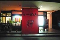 ラーメン桜-外観2