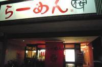 ラーメン桜-外観1