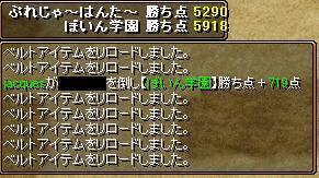 700↑撃破記念