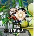 駿藍(シュンラン)