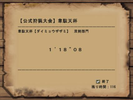 mhf_20080114_204930_015.jpg