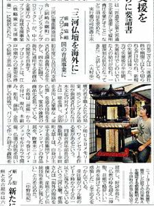 中日新聞0977小