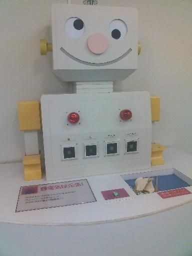 少年科学文化会館・静電気ロボ