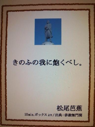 松尾さんの有り難い御言葉☆