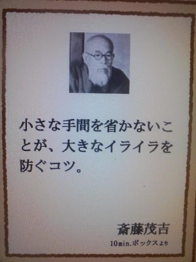 茂吉さんの有り難い御言葉☆