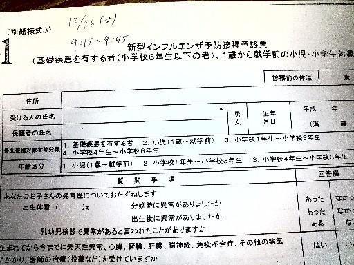 新型インフル予防接種の用紙①