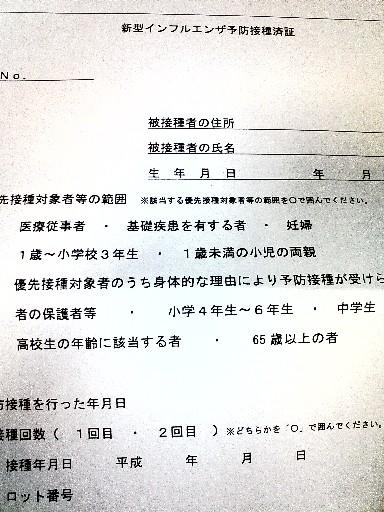 新型インフル予防接種の用紙②