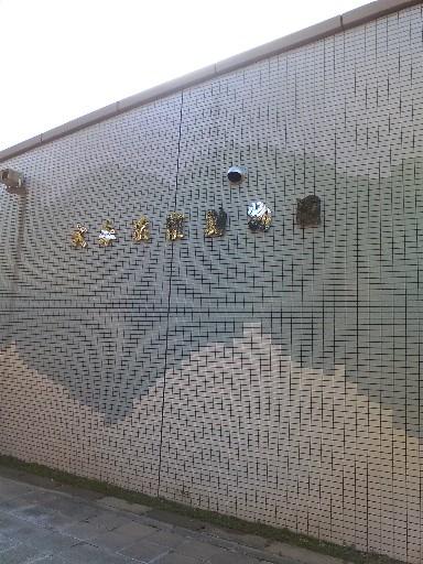 大牟田動物園・門