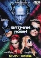 バットマンアンドロビン