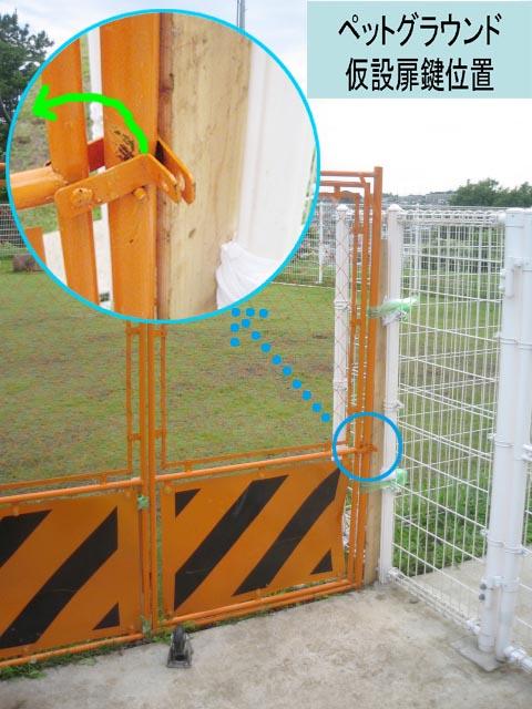 ペットグラウンド仮設扉鍵位置