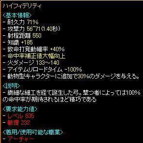 RedStone 07.12.16[03]