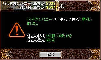 RedStone 07.12.17[01]