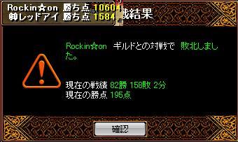 RedStone 07.12.26[04]