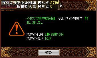 RedStone 07.12.26[07]