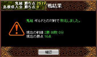 RedStone 08.01.08[06]