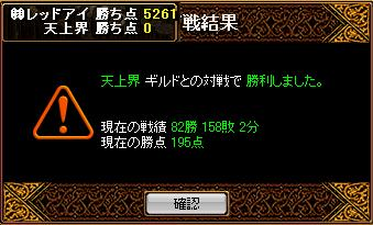 RedStone 08.01.11[03]