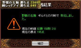RedStone 08.01.16[04]