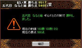RedStone 08.01.30[08]