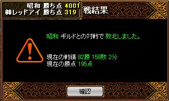 RedStone 08.02.04[02]