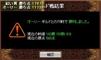 RedStone 08.02.10[04]