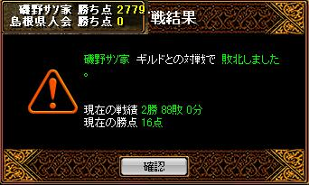 RedStone 08.02.28[06]