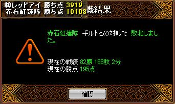 RedStone 08.02.27[04]