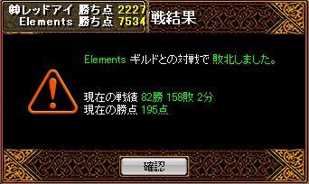 RedStone 08.02.29[07]