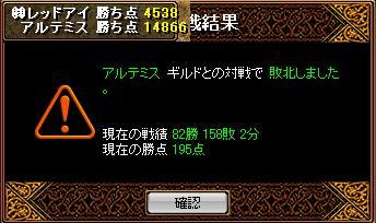 RedStone 08.03.02[08]