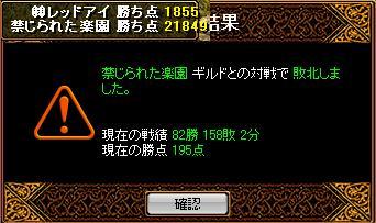 RedStone 08.03.05[04]