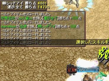 RedStone 08.03.07[06]