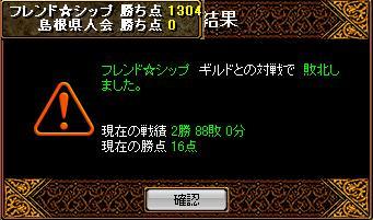 RedStone 08.03.11[01]