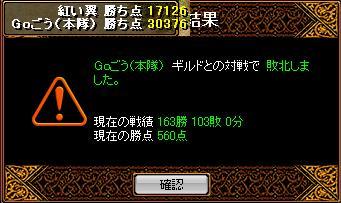 RedStone 08.03.12[09]