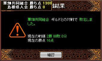 RedStone 08.03.13[01]