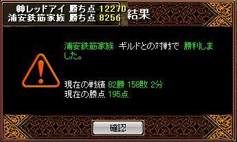 RedStone 08.03.15[07]