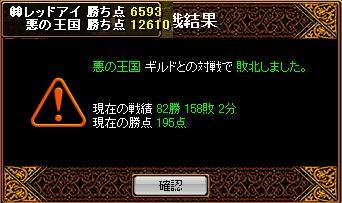 RedStone 08.03.17[06]