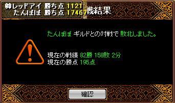 RedStone 08.04.09[03]