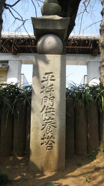 平将門供養塔